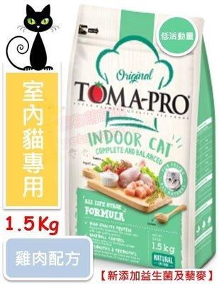 ♡寵物萌萌噠♡【免運】 TOMA-PRO 新優格室內貓-低活動量配方(雞肉+米)貓飼料 1.5KG