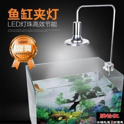 LED魚缸吊燈夾燈水草燈熱帶魚烏龜缸燈架純鋁制20W新品包郵【購物狂】
