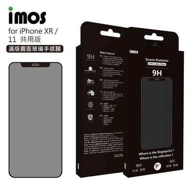 imos 點膠3D 手感膜 2.5D 9H強化 霧面玻璃保護貼,iPhone X / XS / XR / XS MAX