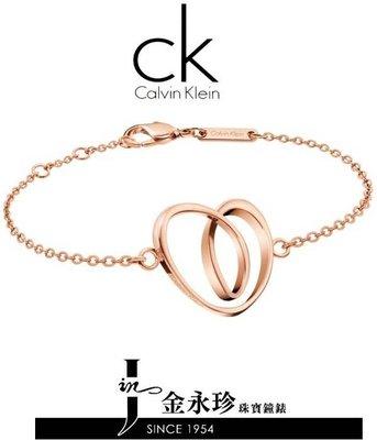 金永珍珠寶鐘錶* CK Calvin Klein KJ5APB10010 超人氣經典愛心手鍊 生日 情人節禮物*
