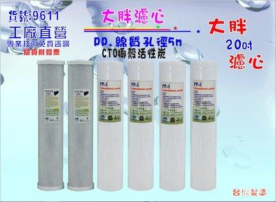 套裝年份地下水淨水器濾心20英吋大胖樹脂.除泥除雜質除垢.水塔過濾器.水族養殖濾水器貨號(9611) 【巡航淨水】