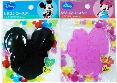 【JPGO日本購 】特價-日本進口 Disney 軟質杯墊 二入組~米妮粉#667 / 米奇黑#650