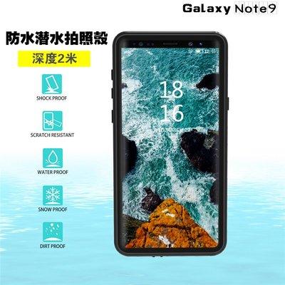 小胖 2米防水潛水 三星 Galaxy Note 9 S9 S10 Plus 潛水拍照 玩遊戲 手機殼 防震防雪保護套