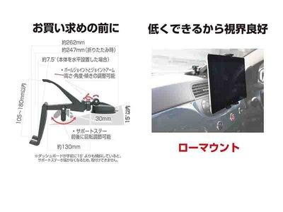 SEIKO 儀錶板專用7~10吋平板電腦強力吸盤車架 EC-201