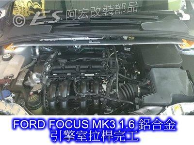 阿宏改裝部品 E.SPRING FORS FOCUS MK3 1.6 鋁合金 引擎室拉桿 拉桿 贈送工具
