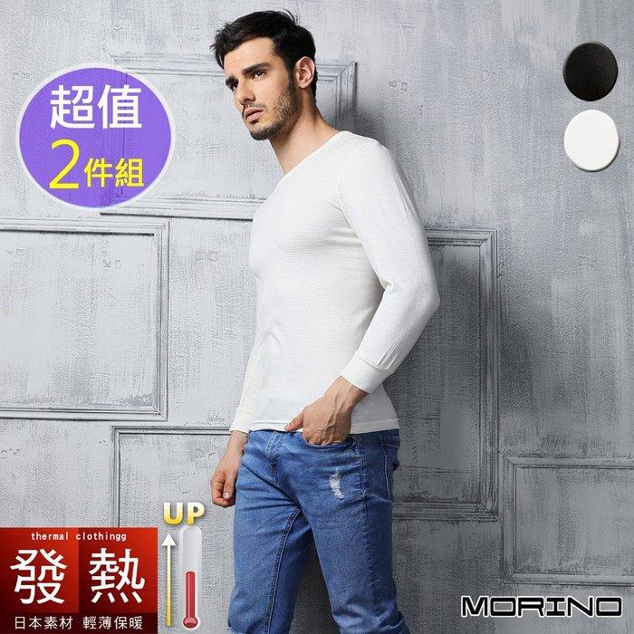 【MORINO摩力諾】發熱衣 長袖T恤  圓領衫(超值2件組)免運