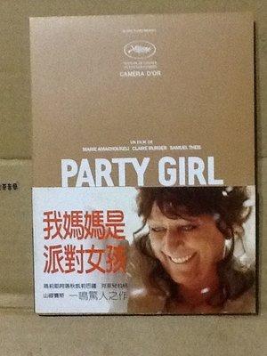 ~拉奇音樂~ 我媽媽是派女孩  PARTY GIRL  DVD 二手保存良好片況新