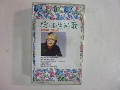 ///李仔糖明星錄*1997年張惠妹.給雨生的歌.二手卡帶(s708)
