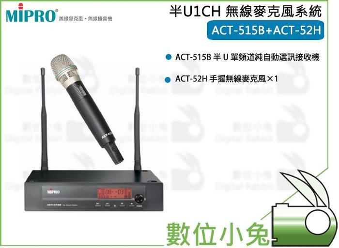 數位小兔【MIPRO 半U1CH 無線麥克風系統ACT-515B+ACT-52H】唱歌 ACT515B ACT52H