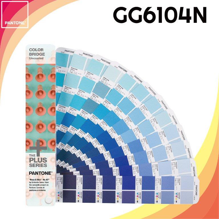 【PANTONE彩通】GG6104N COLOR BRIDGE UNCOATED 色彩橋樑─膠版紙