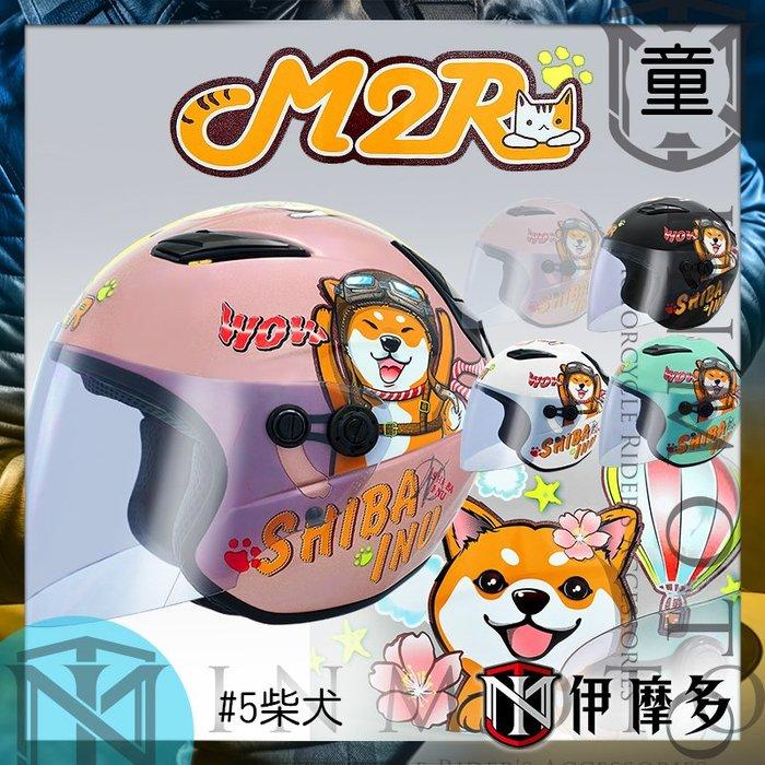 伊摩多※超古錐!!兒童安全帽 #5柴犬 。銀粉紅 M2R M-700 內襯可拆洗 小帽體 童帽 XXXS~M
