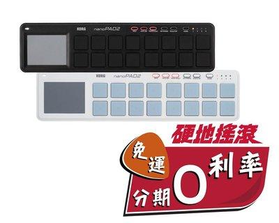 【硬地搖滾】免運優惠!穎凱公司貨附保卡!KORG NANOPAD2 最新二代 MIDI 控制器