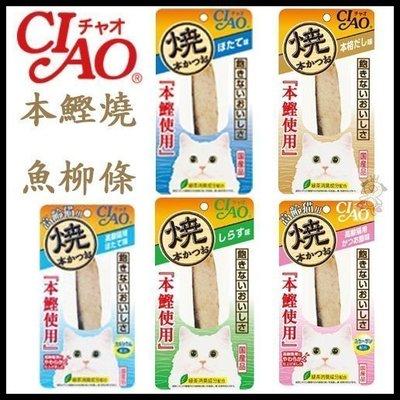 新款《日本CIAO》新燒魚柳條系列[本鰹使用]//現貨隨機出貨