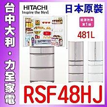 先問貨-限台中【大利】日立冰箱  481L 六門冰箱 RSF48HJ 日本原裝