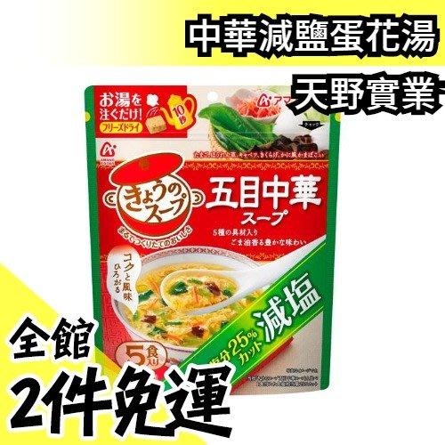 日本 日本製 天野實業 AMANO 五目中華減鹽蛋花湯6入 團購美食 沖泡 熱湯 宵夜【水貨碼頭】