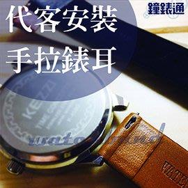 【鐘錶通】代客安裝手拉錶耳/快拆錶耳/錶帶打孔+兩支手拉錶耳├快拆表帶/快拆錶帶┤