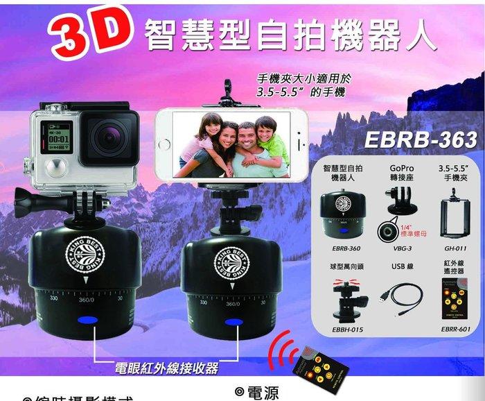 亮亮雜貨 360度全景自動遙控電動雲台 手機 數位相機 GOPRO 旋轉台 縮時攝影 電驅水平位移雲台 電動微速水平