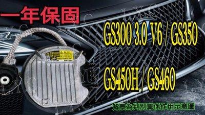 新-LEXUS 凌志 HID 大燈穩壓器 大燈安定器 RX350 RX450H LX570