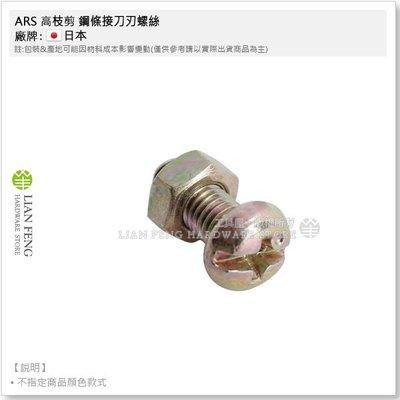 【工具屋】ARS 高枝剪 鋼條接刀刃螺絲 SP-44 鋼線 螺栓 固定 螺絲 高枝鋏配件 零件更換 160 鱷魚牌 日本