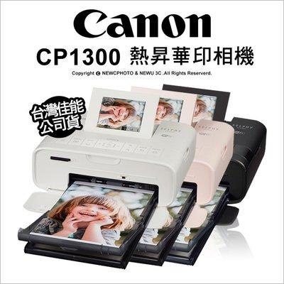 【薪創新生北科】Canon SELPHY CP1300 熱昇華 相印機 印相機 WIFI 彩虹公司貨 內附54張相紙