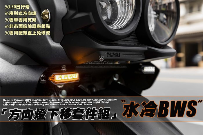 三重賣場 水冷BWS 下移式方向燈組合 七期BWS日行燈 LED方向燈 水冷BWS隱藏式方向燈  水冷BWS方向燈