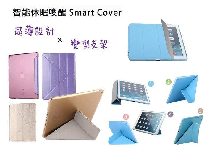 Smart變形金剛 休眠喚醒  New 新2018  iPad Air Mini Pro 2 3 4 5保護套 皮套
