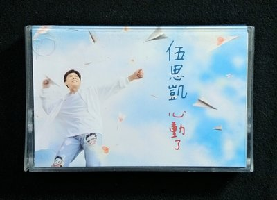 錄音帶 /卡帶/ G / 伍思凱 / 1995年 心動了 / 情網 / 生日快樂 / 非CD非黑膠