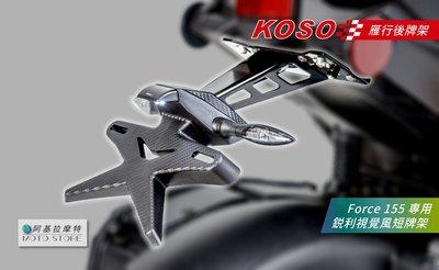 KOSO Force 短牌架 雁行牌照架 後牌架 視覺風 後短牌架 大牌架 銳利外觀 Force155 牌架