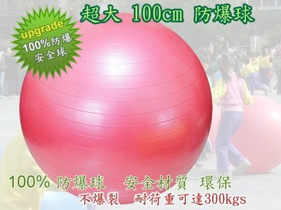 100cm 加大版本+加厚+加重~教育訓練球 潛能開發用球 團體遊戲用球. anti-burst gym ball.
