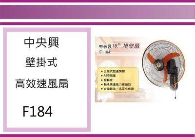 ((即急集)全館999免運 中央興 F-184 18吋壁掛式風扇 涼風扇 電風扇 立扇 桌扇 台灣製造