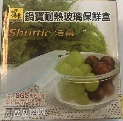 鍋寶 耐熱玻璃保鮮盒350ML  BVC-80350  水果盒 保鮮盒 副食品盒 菜盒  股東會紀念品 2F403
