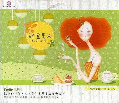 【出清價】幸福美人系列 輕盈美人for Diet 悠閒享受生活‧體驗自在美麗 --DLA020037