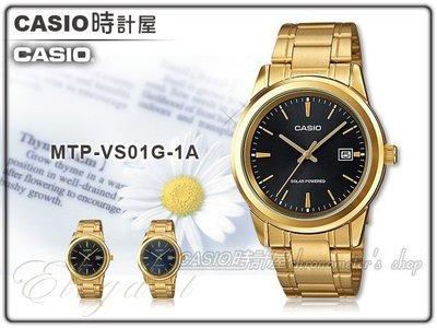 CASIO 時計屋 卡西歐手錶 MTP-VS01G-1A 男錶 不鏽鋼錶帶 太陽能防水 日期顯示