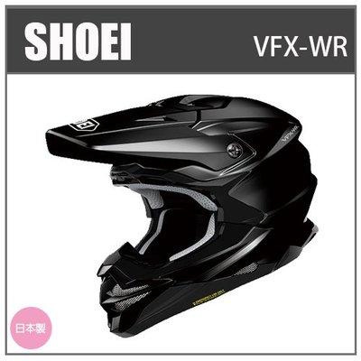 【現貨】日本直SHOEI VFX-WR 素色 全罩式 多功能越野安全帽  (亮黑色)
