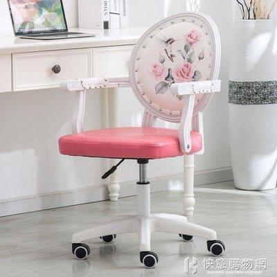 電腦椅子靠背家用旋轉升降座椅宿舍寢室書房書桌學生直播美容椅子 NMSxbd免運