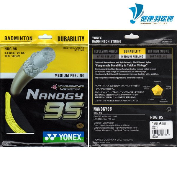 [健康羽球館] YONEX(YY) 球拍線 NBG 95 (亮黃色) 一次限購10條 (量大可議價)