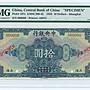 民國十七年 中央銀行 拾圓上海- - SPECIMEN- - ...
