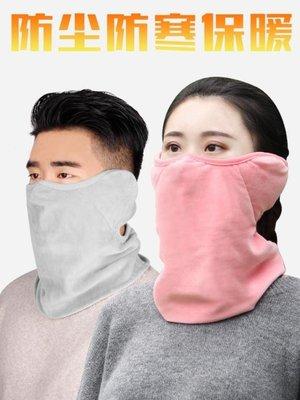 冬季保暖面罩防風防寒口罩騎行滑雪面罩