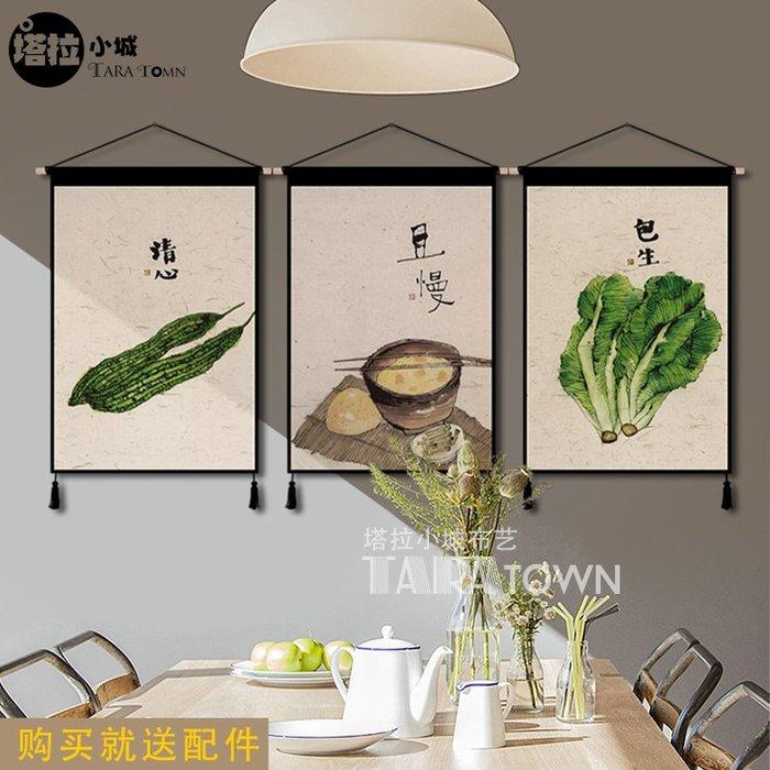 掛布 掛畫 壁畫 中式水果蔬菜趣味布藝掛畫ins掛布餐廳廚房背景布客廳電表箱裝飾