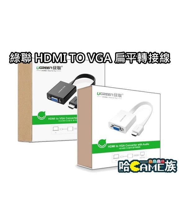 綠聯 40247 HDMI轉VGA 扁平轉接線 (扁線) HDMI2VGA 1080P 可用 PS4 XBOX