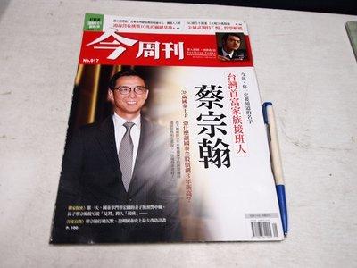 【懶得出門二手書】《今周刊917》台灣首富家族接班人,蔡宗翰│八成新(B26C16)