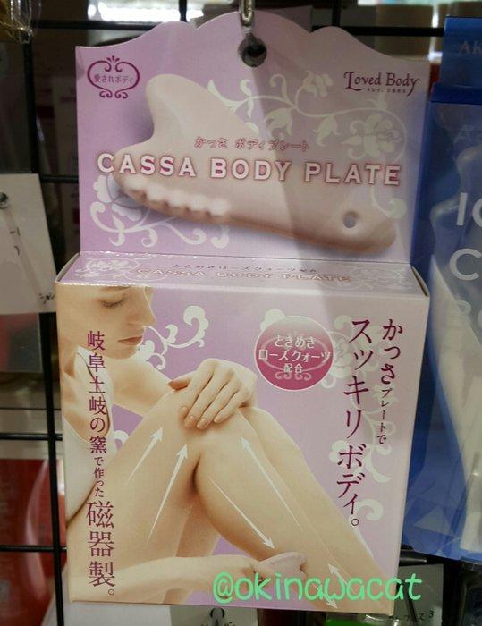 【預購】COGIT CASSA BODY PLATE 陶瓷刮痧板 玫瑰粉晶 專門針對身體使用設計的 日本岐阜土岐製作