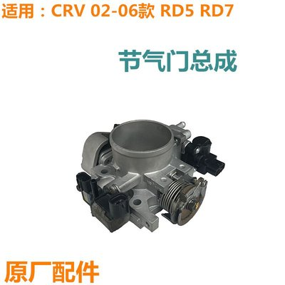 適用于02-06老款RD5RD7CRV節氣門總成 節氣閥 怠速馬達 控制閥
