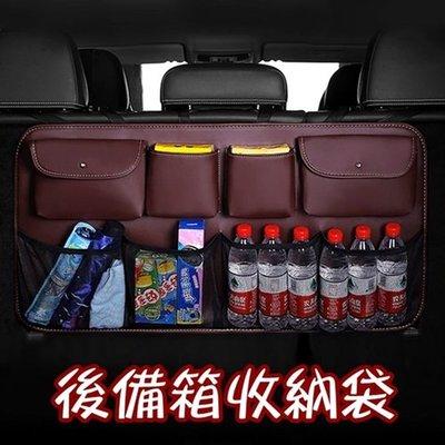 汽車收納袋 儲物袋-後備箱多口袋皮革車載置物袋5色73pp690[獨家進口][米蘭精品]