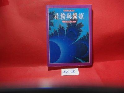 【愛悅二手書坊 02-05】花粉與醫療       王麗芬/著    國家出版社  (書角瑕)