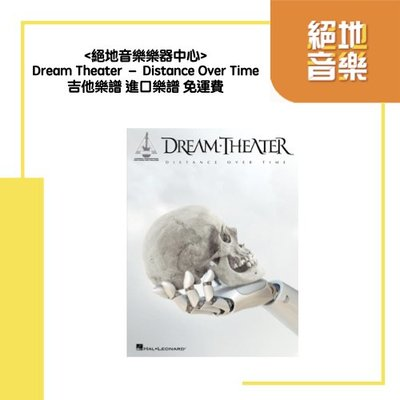 Dream Theater – Distance Over Time  吉他樂譜 免運費