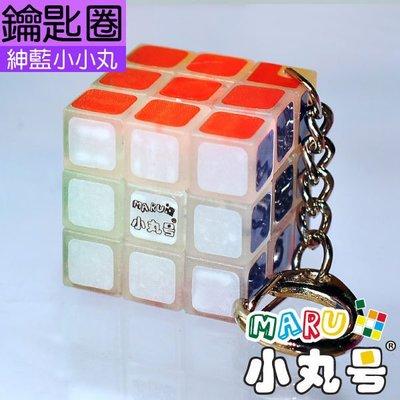 [小丸號]魔術方塊鑰匙圈☆彈簧結構☆台灣製造☆透明夜光