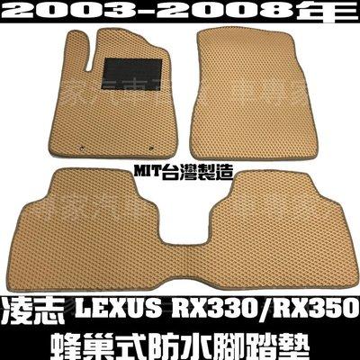 2003-2008年 RX330 RX350 RX400 防水 腳踏墊 地墊 汽車 海馬 卡固 全包圍 凌志 LEXUS