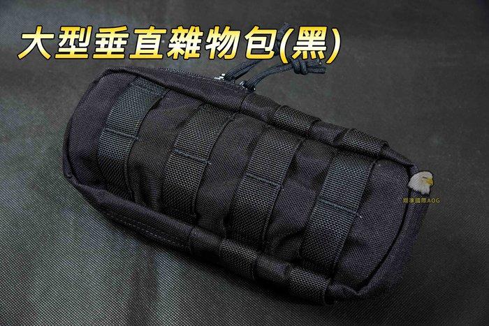 【翔準軍品AOG】大型重直雜物包(黑)  戰術腰包 水壺包 模組 包C024-1