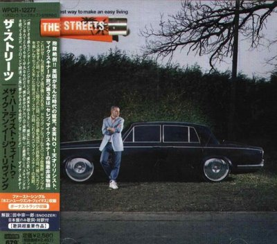 八八 - The Streets - Hardest Way To Make An Easy 日版 CD+1BONUS